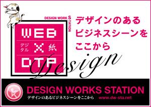 デザインワークスステーション