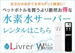 水素水サーバー レンタル リブレ