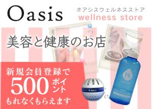 美容と健康のお店|オアシス ウェルネスストア