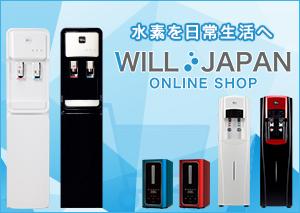 WILL JAPAN オンラインショップ